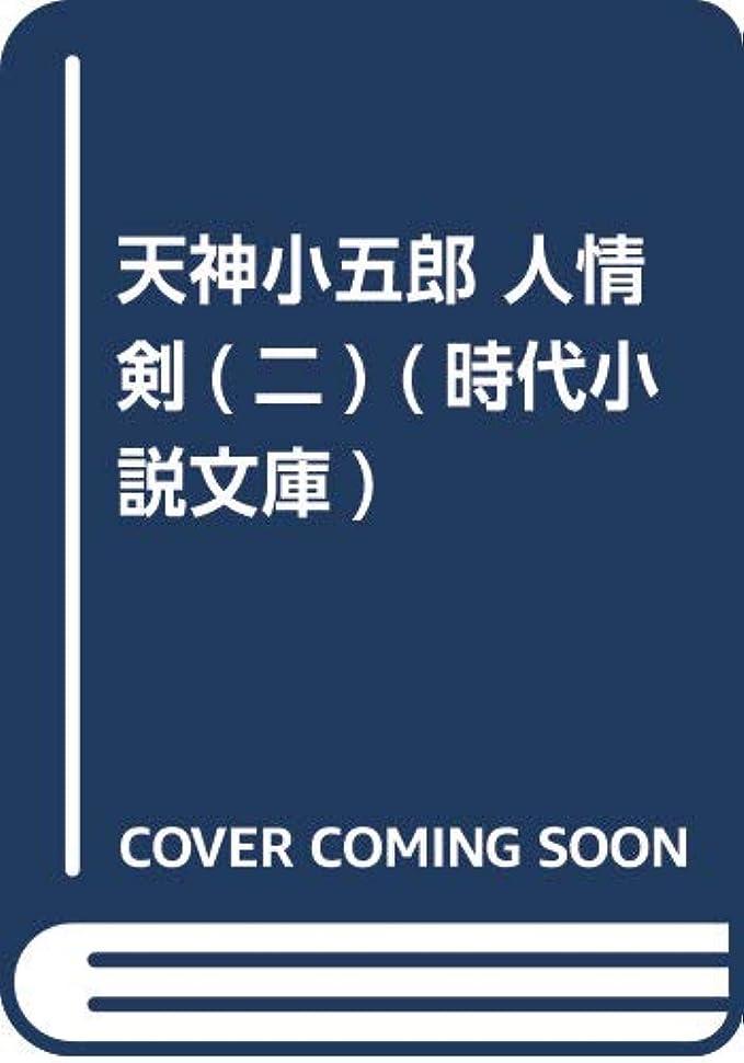 礼拝レッドデート手がかり美雪晴れ―みをつくし料理帖 (時代小説文庫)