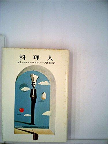 料理人 (1967年) (ハヤカワ・ノヴェルズ)