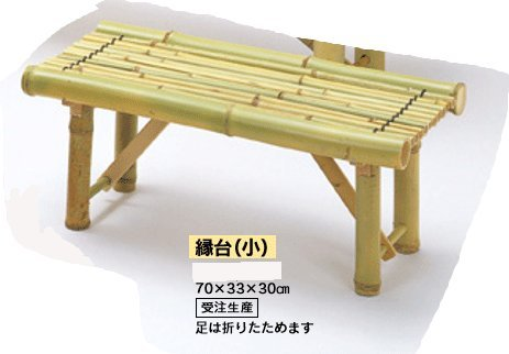 竹製 縁台(小)35-102 B07435FVVR