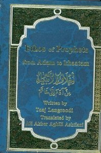Ethos of Prophets from Adam to khaatam