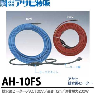 【アサヒ特販】アサヒ排水路ヒーターAC100V/10m(消費電力200W)AH-10FS B0095B7OGS