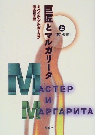 巨匠とマルガリータ (上) (群像社ライブラリー (8))