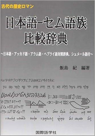 古代の歴史ロマン 日本語-セム語...
