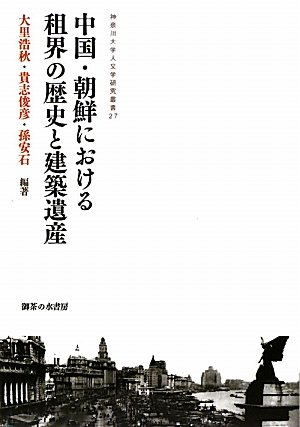 Download Architectural heritage and history of the Concession in China and Korea (Kanagawa University Humanities Research Sosho) (2010) ISBN: 4275008685 [Japanese Import] pdf epub