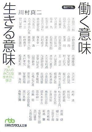 働く意味 生きる意味―73人のみごとな生き方に学ぶ (日経ビジネス人文庫)