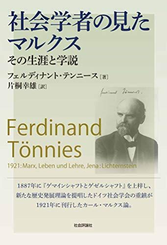 社会学者の見たマルクス―その生涯と学説