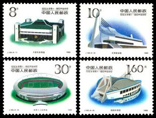 1990 Asian Games - China Stamps - 1989, J165, Scott 2254-7 1990 Beijing 11th Asian Games(2nd Series) - MNH, VF