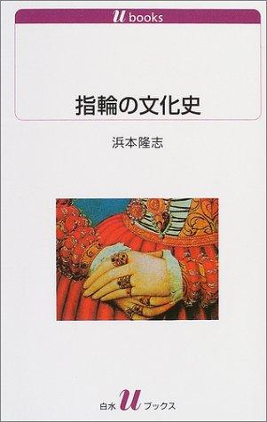 指輪の文化史 (白水uブックス)