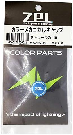 オフィスZPI リール タトゥーラSVTW用 カラーメカニカルキャップ MCD03B ブルー.