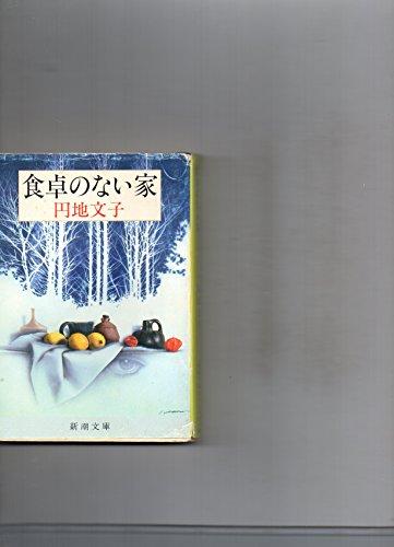 食卓のない家 (新潮文庫)