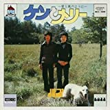 ケンとメリー~愛と風のように~ (MEG-CD)
