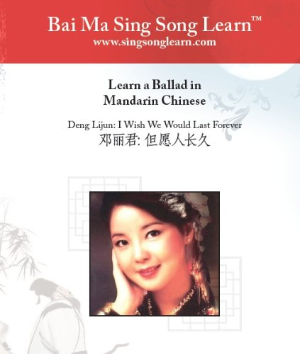 Learn a Ballad in Mandarin Chinese, Deng LiJun, Teresa Teng, I Wish We Would Last Forever (English and Chinese Edition)