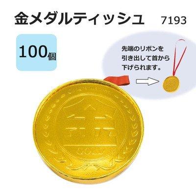 7193金メダルティッシュ100個 7193 B06X91TY4D, 左京区:736420f1 --- fancycertifieds.xyz