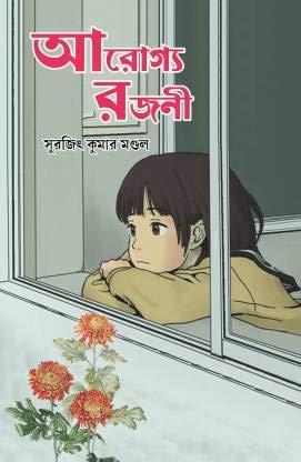 Arogya Rajani