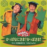 NHK Okasan to Issho Kappa Nani sama ? Kappa sama !