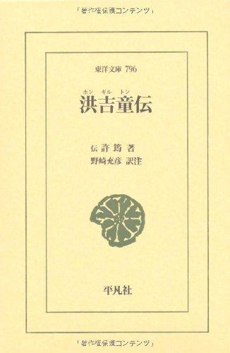 洪吉童伝 (東洋文庫)