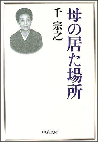 Book's Cover of 母の居た場所 (中公文庫) (日本語) 文庫 – 2002/10/1