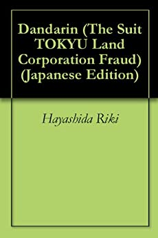 Dandarin The Suit TOKYU Land Corporation Fraud (Japanese Edition) por [Hayashida Riki]