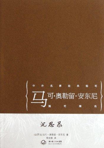 The Meditations of Marcus Aurelius (Chinese Edition)