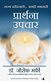 Techniques in Prayer Therapy (Marathi Edition)