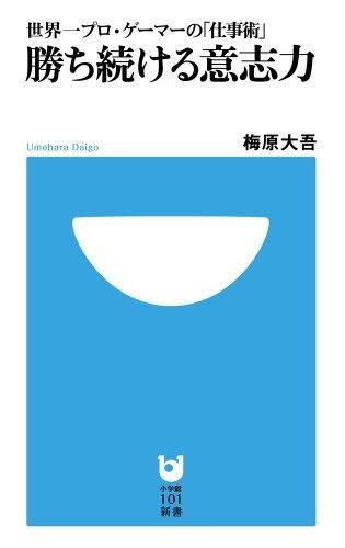 梅原 大吾 勝ち続ける意志力 (小学館101新書) (2012-04-02)   [新書]