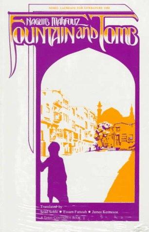 Fountain and Tomb: Hakayat Haretna (Three Continents Press) (English and Arabic Edition) ()
