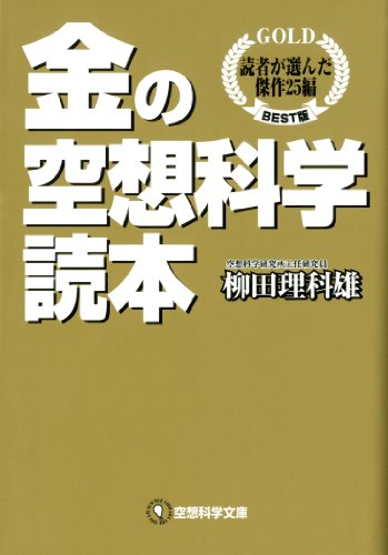 金の空想科学読本 読者が選んだ傑作25編 (空想科学文庫)