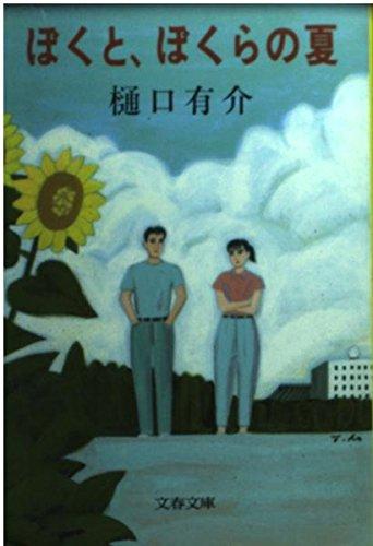 ぼくと、ぼくらの夏 (文春文庫)