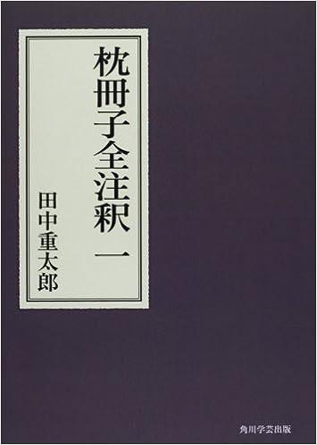 枕冊子全注釈 一【プリントオン...