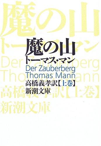 魔の山 (上巻) (新潮文庫)
