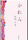 かれん (角川文庫)