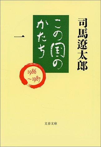 この国のかたち〈1〉 (文春文庫)