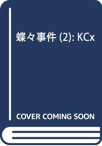 蝶々事件(2) (KCx)