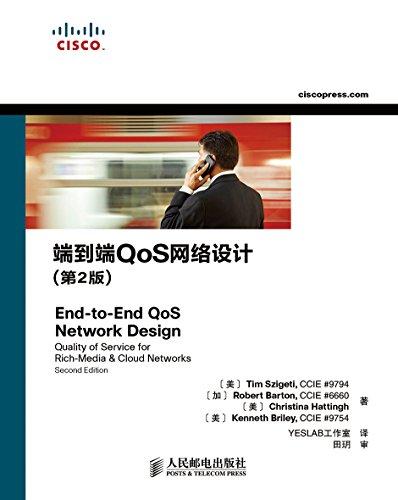端到端QoS网络设计(第2版)(异步图书) (Chinese Edition)