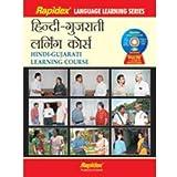 Rapidex Hindi - Gujrati Language Learning Course