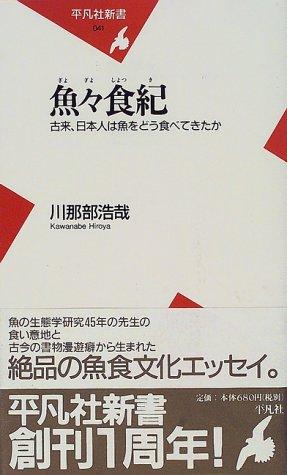 魚々食紀―古来、日本人は魚をどう食べてきたか (平凡社新書)