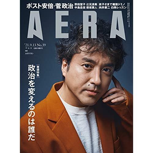 AERA 2021年 9/13号 表紙画像