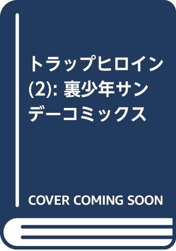 トラップヒロイン (2) (裏少年サンデーコミックス)