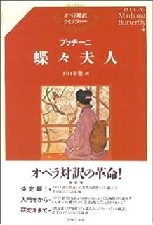原作蝶々夫人 (1981年) | 古崎 ...