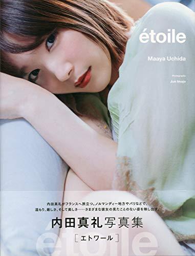 内田真礼 最新号 表紙画像
