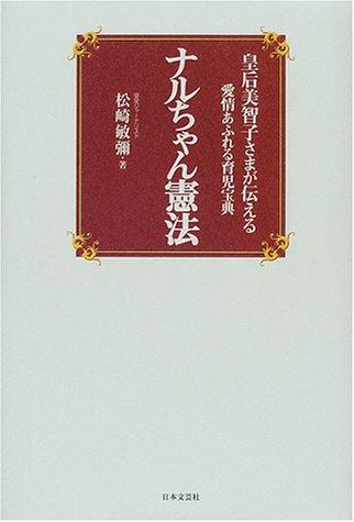 ナルちゃん憲法―皇后美智子さまが伝える愛情あふれる育児宝典