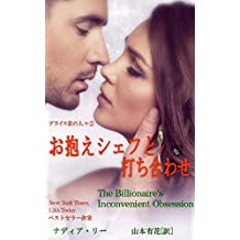 The Pryce Family Book 2 The Billionaires Inconvenient Obsession (Japanese Edition)