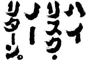 魂心Tシャツ ハイリスク・ノーリターン。(XXLサイズTシャツ黒x文字白)