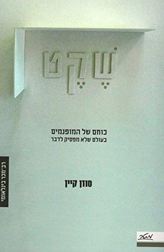 Sheket Koho Shel Hamufnamim (Quiet: The Power of Introverts, Hebrew edition)