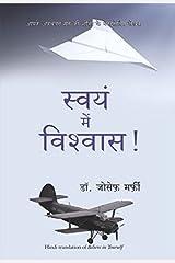 Swayam Mein Vishwas Paperback