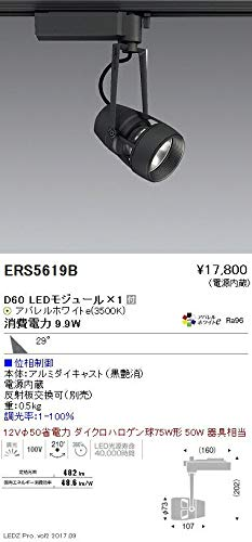 ENDO LEDスポットライト 配線ダクトレール用 JR12V75W形相当 3500K Ra96 広角 位相制御調光 黒 ERS5619B (ランプ付)   B07HQ438HK