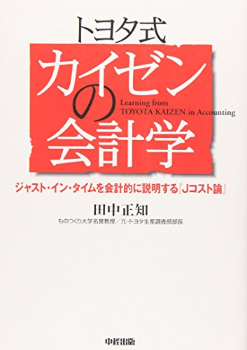 (Toyotashiki kaizen no kaikeigaku = Learning from Toyota: kaizen in accounting : Jasuto in taimu o kaikeiteki ni setsumeisuru J kosuto ron)
