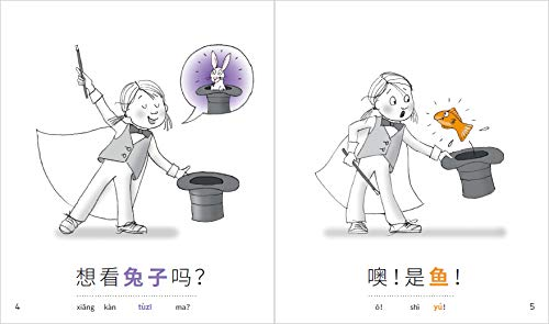 Chinese for Kids: 10 First Reader Books with Online Audio, Pinyin, Simplified Characters (Beginning to Learn Mandarin) Set 1 by Language Together by Language Together (Image #3)