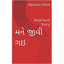 મને જીવી ગઇ: Real love Story (Gujarati Edition)