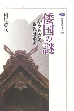 倭国の謎 (講談社選書メチエ)